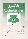 یادگیری Adobe Connect