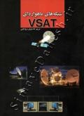 شبکه های ماهواره ای VSAT