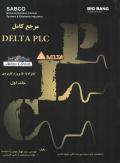 مرجع کامل DELTA PLC