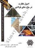 اصول نظارت در سازه های فولادی