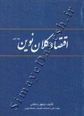 اقتصاد کلان نوین (جلد اول)