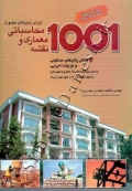 1001 نقشه معماری و محاسباتی (برای زمین های محدود)