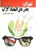 تحولات بخشهای اقتصاد ایران