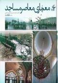 معماری معاصر مساجد