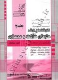 مجموعه سوالات آزمونهای سراسری کارشناسی ارشد هنرهای ساخت و معماری ( جلد دوم )