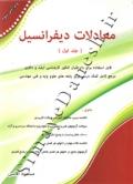 معادلات دیفرانسیل (جلد اول)
