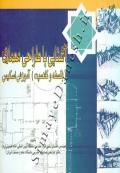 آشنایی با طراحی معماری (فلسفه و کانسپت) آموزش اسکیس