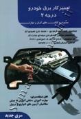 تعمیرکار برق خودرو درجه 2