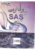 برنامه نویسی SAS با مثال