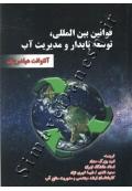قوانین بین المللی، توسعه پایدار و مدیریت آب
