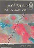 پتروژنز آذرین رهیافتی به تکتونیک جهانی (جلد2)