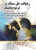 رهیافت حل مسئله در ترمودینامیک (جلد اول) بر اساس کتاب ترمودینامیک با دیدگاه مهندسی یونس سنجل و مایکل بولز - ویرایش هشتم