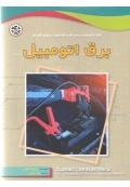 برق اتومبیل
