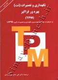 نگهداری و تعمیرات (نت) بهره ور فراگیر (TMP) چاپ ششم