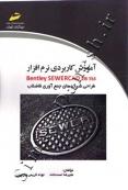 آموزش کاربردی نرم افزار Bentley SEWERCAD v8i ss4