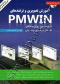 آموزش تصویری و ترفندهای PMWIN