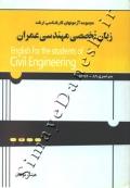 آزمون های کارشناسی ارشد زبان تخصصی مهندسی عمران