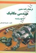 فرهنگ نامه مصور مهندسی مکانیک