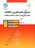 مدیریت جامع فناوری و اطلاعات (دورۀ دو جلدی)