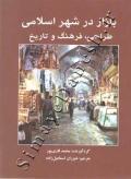 بازار در شهر اسلامی