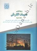 مرجع تخصصی تاسیسات الکتریکی (جلد اول)