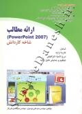 ارائه مطالب ( powerpoint 2007)
