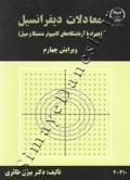 معادلات دیفرانسیل (همراه با آزمایشگاه های کامپیوتر متمتیکا و میپل) ویرایش چهارم