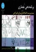 برنامه دهی معماری ( مدیریت اطلاعات برای طراحی )