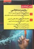 آزمون یار دکتری مدیریت دولتی (مجموعه سوالات آزمون دکتری (90 تا 99))