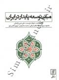 مبانی توسعه پایدار در ایران