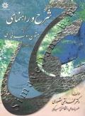 شرح و راهنمای برگزیده متون ادب فارسی (ویراست سوم)