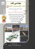 راهیان ارشد - کنکور کارشناسی ارشد - اصول و مبانی مهندسی بهره برداری مهندسی نفت(مخازن ، حفاری و بهره برداری ، اکتشافات)
