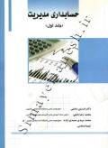 حسابداری مدیریت (جلد اول)