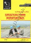 شناخت، طراحی و محاسبه سیستم های فتوولتاییک ( پنلهای خورشیدی )