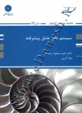 سیستم های عامل پیشرفته(کنکور دکتری - مهندسی کامپیوتر)