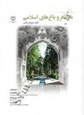 مناظر و باغ های اسلامی