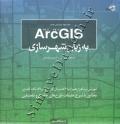 ARCGIS  به زبان شهرسازی (چاپ دوم - ویرایش جدید)