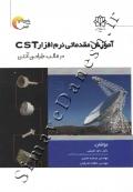 آموزش مقدماتی نرم افزار CST در قالب طراحی انتن