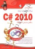 مرجع آموزشی برنامه نویسی2010 #C جلد 2