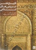 تاریخ هنر در سرزمین های اسلامی