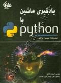 یادگیری ماشین با Python