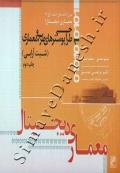 طراحی پوسترهای طرح و معماری