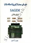 عیب یابی سیستم انژکتوری (با دستگاه دیاگ)