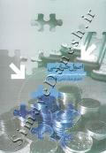 اصول حسابرسی