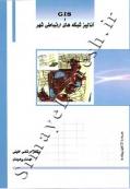 GIS و آنالیز شبکه های ارتباطی شهر