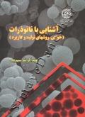 آشنایی با نانوذرات (خواص ، روشهای تولید و کاربرد)