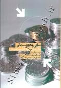 مبانی مدیریت مالی