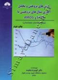 روش های پژوهش و تحلیل آماری مثال های پژوهشی با SPSSو AMOS