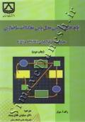 پایه های اساسی مدل یابی معادلات ساختاری - معرفی نرم افزارهای LISREL و EQS
