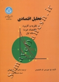 تحلیل اقتصادی - نظریه و کاربرد (اقتصاد خرد) جلد اول